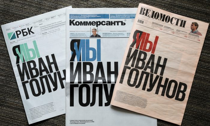 "Russia's leading newspapers (L to R) RBK, Kommersant and Vedomosti, which published the same front page in support of detained journalist Ivan Golunov, are pictured in Moscow, Russia June 10, 2019. The headline reads ""I am/We are Ivan Golunov."" REUTERS/Shamil Zhumatov"